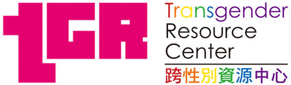 TGR 跨性別資源中心 Transgender Resource Center